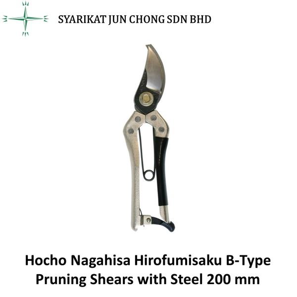 Hocho Nagahisa Hirofumisaku B-Type Pruning Shears with Steel 200mm